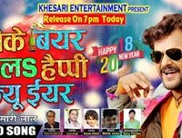 Khesarilal Yadav's  New Year Song Pikay Beer Bola Happy New Year Goes Viral In Social Media