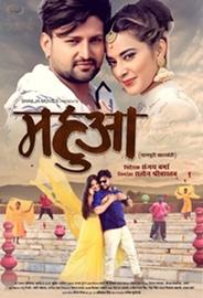 Nagpuri Film Mahua Releasing on 18 May 2018 In Your Nearest Cinema Houses