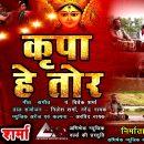Chattisgarh's Abhishek Movies World Brings Devi Devotional Songs Albums On Auspicious Days Of Navratri