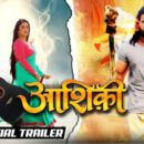 Trailer of Khesari Lal Yadav And  Amrapali Dubey's  AASHIQUI  Released  An Example Of The Culmination Of Love